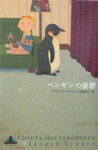 ペンギン アンドレイ・クルコフ