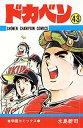 ドカベン(43) (少年チャンピオンコミックス) [ 水島新司 ]