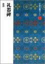 中国法書ガイド(5) 礼器碑