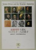 遠藤周作で読むイエスと十二人の弟子