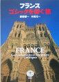 フランスゴシックを仰ぐ旅