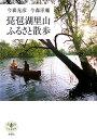 琵琶湖里山ふるさと散歩