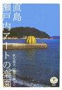 直島瀬戸内アートの楽園