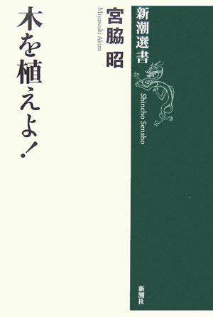 木を植えよ! (新潮選書) [ 宮脇昭 ]の商品画像