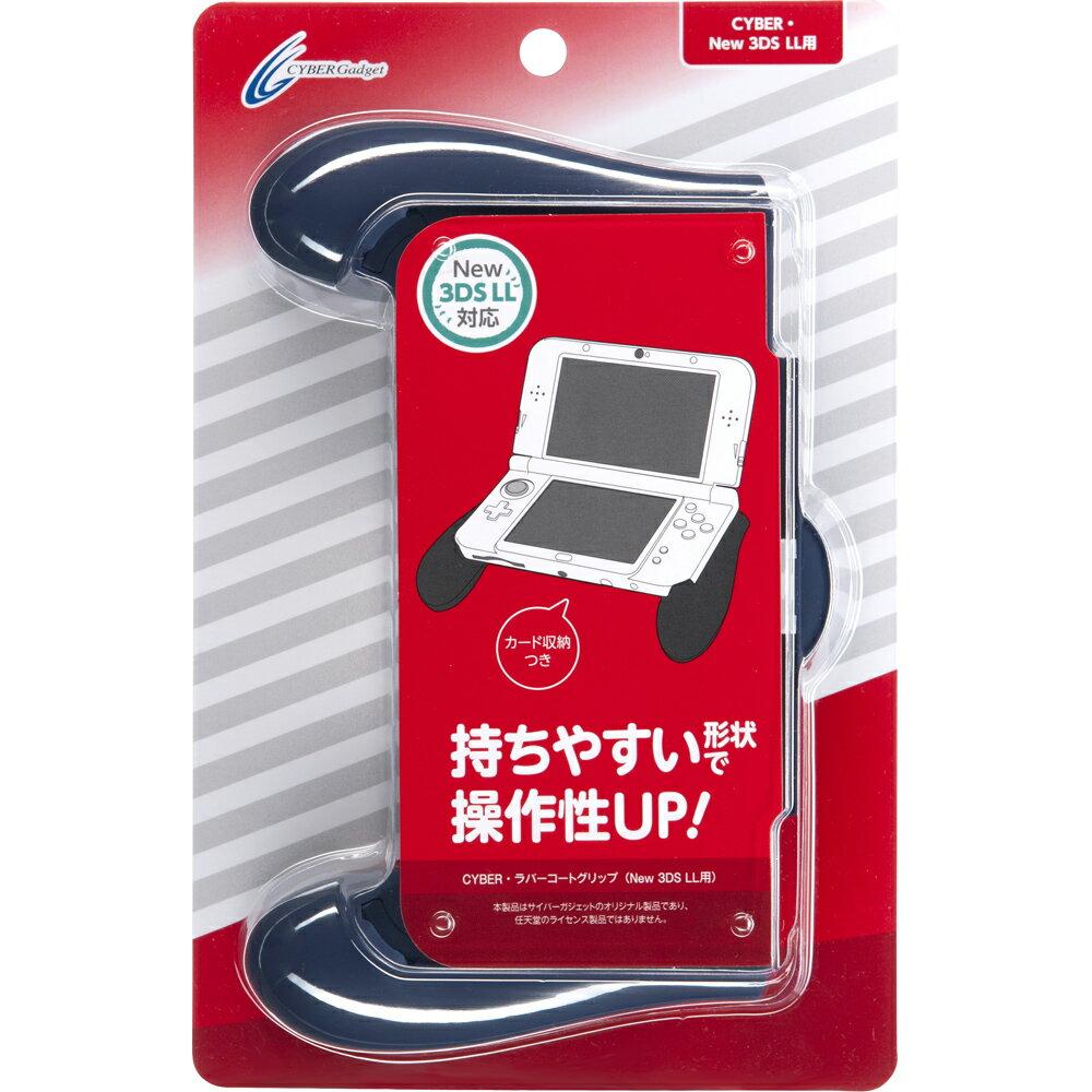 New 3DS LL 用 ラバーコートグリップ ネイビー