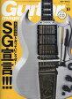 Guitar magazine (ギター・マガジン) 2016年 10月号 [雑誌]