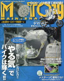 MOTO MAINTENANCE INDEX (��ȥ��ƥʥ�����ǥå���) 2016ǯ 10��� [����]