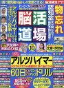 脳活道場 vol.10 2016年 10月号 [雑誌]