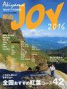 秋山JOY (ジョイ) 2016 2016年 10月号 [雑誌]