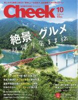 Cheek (チーク) 2016年 10月号 [雑誌]