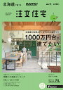 SUUMO注文住宅 北海道で建てる 2016年秋号 [雑誌]