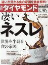 週刊 ダイヤモンド 2016年 10/1号 [雑誌]