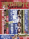 週刊現代増刊 2016年 10/4号 [雑誌]