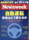 Newsweek (ニューズウィーク日本版) 2016年 10/18号 [雑誌]