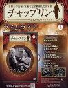 週刊 チャップリン公式DVDコレクション 2016年 10/19号 [雑誌]