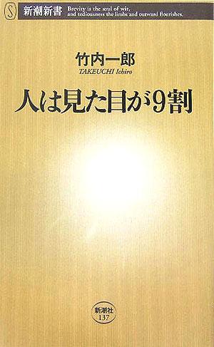 人は見た目が9割 [ 竹内一郎 ]...:book:11536221