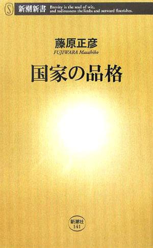 国家の品格 (新潮新書) [ 藤原正彦 ]...:book:11548777