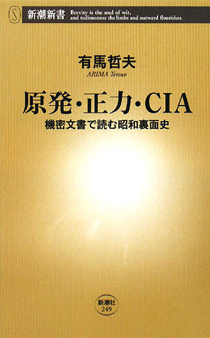 原発・正力・CIA