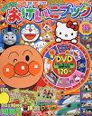 はじめてのおけいこブック 秋号 2016年 10月号 [雑誌]