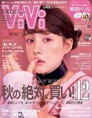 ViVi (��������) 2016ǯ 10��� [����]