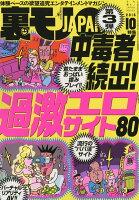 裏モノ JAPAN (ジャパン) 2016年 10月号 [雑誌]