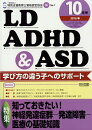 LD��ADHD & ASD 2016ǯ 10��� [����]