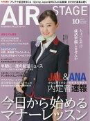 AIR STAGE (���� ���ơ���) 2016ǯ 10��� [����]