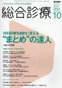 総合診療 2016年 10月号 [雑誌]
