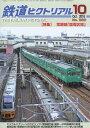 鉄道ピクトリアル 2016年 10月号 [雑誌]