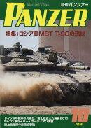 PANZER (�ѥ�ĥ���) 2016ǯ 10��� [����]