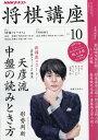 NHK 将棋講座 2016年 10月号 [雑誌]