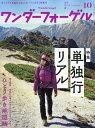 ワンダーフォーゲル 2016年 10月号 [雑誌]