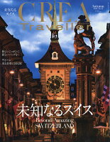 CREA Traveller (クレア・トラベラー) 2016年 10月号 [雑誌]