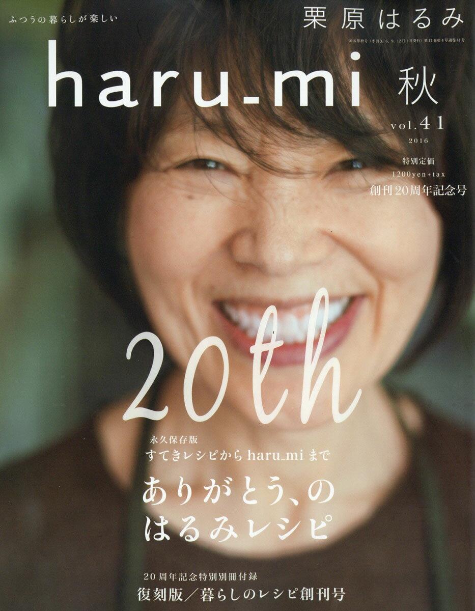 栗原はるみharu_mi(ハルミ)2016年10月号[雑誌]