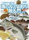 海のルアー釣り超入門 改訂版 2016年 10月号 [雑誌]