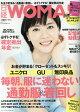 日経 WOMAN (ウーマン) 2016年 10月号 [雑誌]