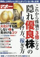 BIGtomorrow MONEY (�ӥå����ȥ���?�ޥ͡�) ���줫�������3�ܤˤʤ�ֱ���ͥ�ɳ��פθ��Ĥ���� 2016ǯ 10���