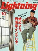Lightning (�饤�ȥ˥�) 2016ǯ 10��� [����]