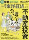 週刊 東洋経済 2016年 10/22号 [雑誌]