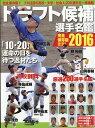 週刊ベースボール増刊 2016ドラフト候補名鑑 2016年 10/29号 [雑誌]