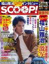 週刊SCOOP! - 楽天ブックス