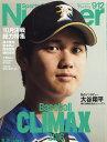 Sports Graphic Number (スポーツ・グラフィック ナンバー) 2016年 10/20号 [雑誌]