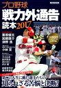 プロ野球戦力外通告読本(2017) (洋泉社mook)