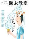 飛ぶ教室(58(SUMMER 2019)) 児童文学の冒険 特集:しっぱいがいっぱい