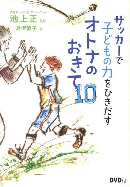 『サッカーで子どもの力をひきだすオトナのおきて10』