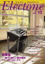 エレクトーンをもっと楽しむための情報&スコア・マガジン 月刊エレクトーン2016年10月号