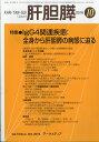 月刊 肝胆膵 2016年 10月号 [雑誌]