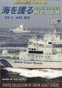 世界の艦船増刊 海を護る 写真集海上保安庁 船と人と翼 2016年 10月号 [雑誌]