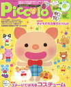 Piccolo (ピコロ) 2016年 10月号 [雑誌]