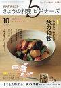 NHK きょうの料理ビギナーズ 2016年 10月号 [雑誌]